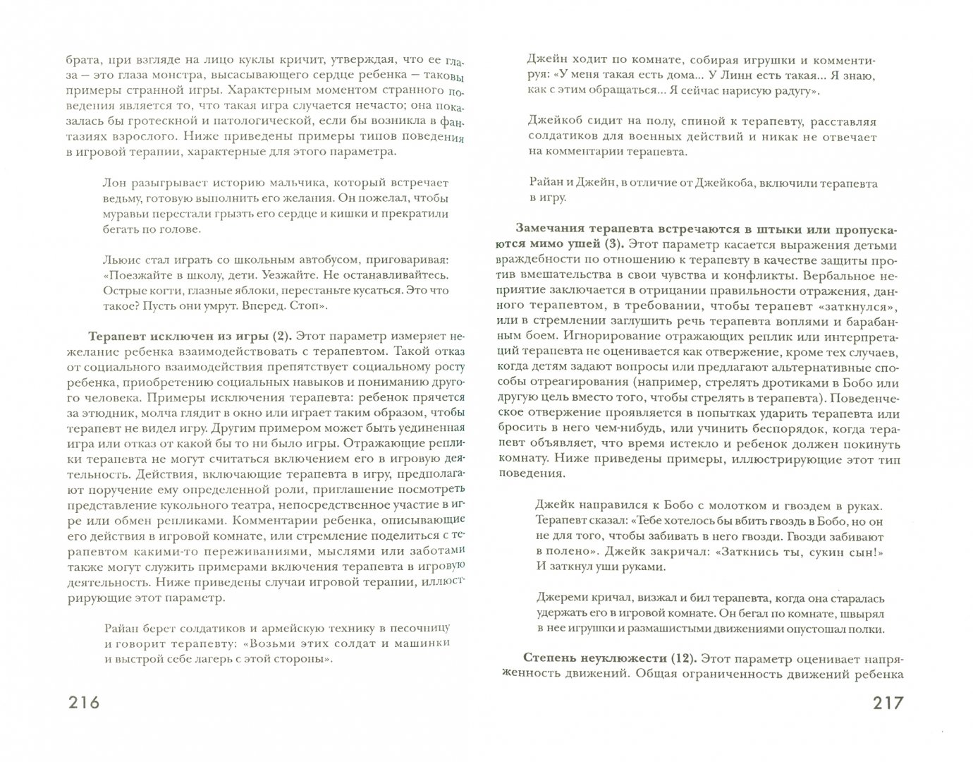 Иллюстрация 1 из 14 для Новые направления в игровой терапии. Проблемы, процесс и особые популяции | Лабиринт - книги. Источник: Лабиринт