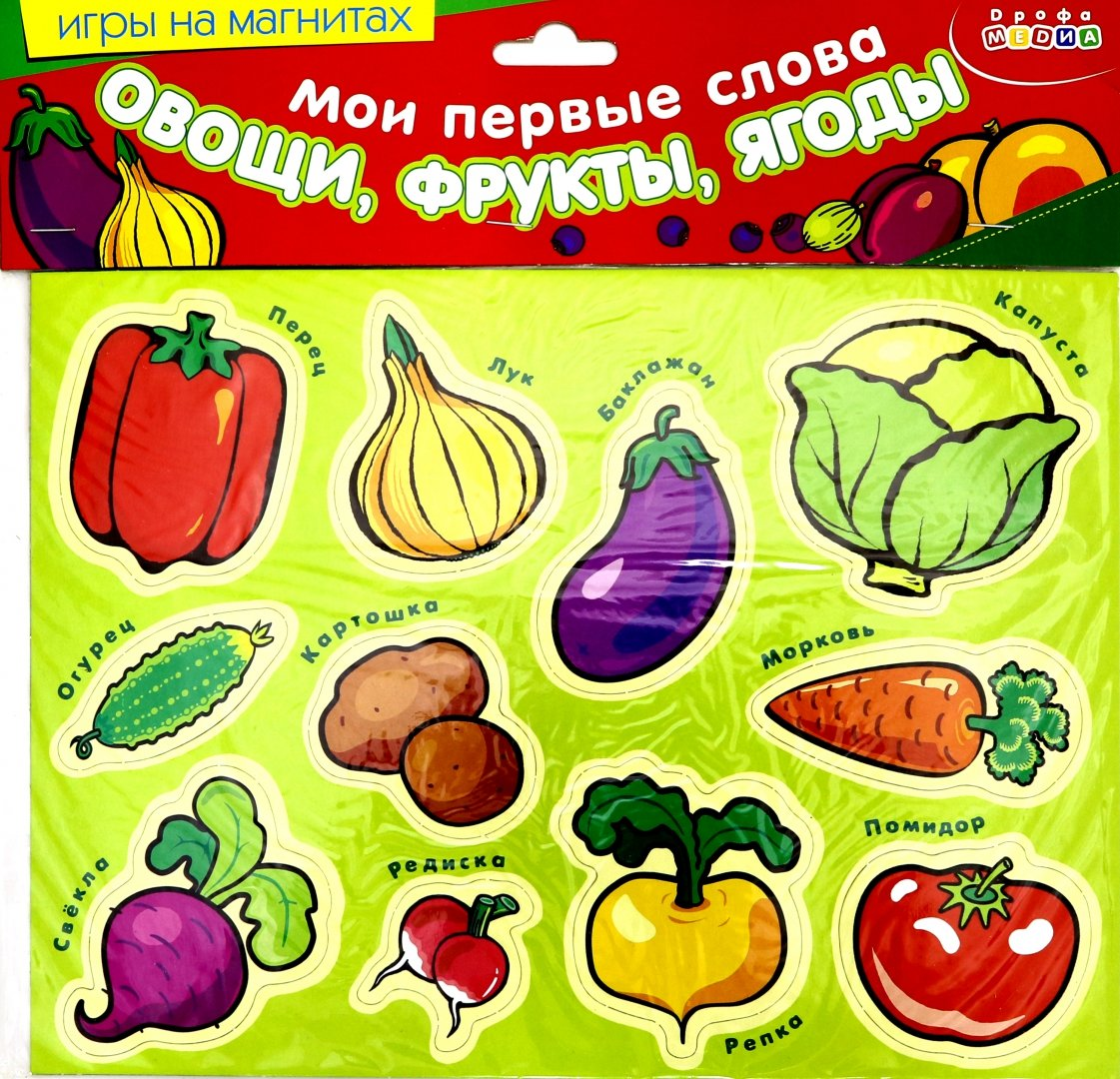 Иллюстрация 1 из 10 для Мои первые слова: Овощи, фрукты, ягоды   Лабиринт - игрушки. Источник: Лабиринт