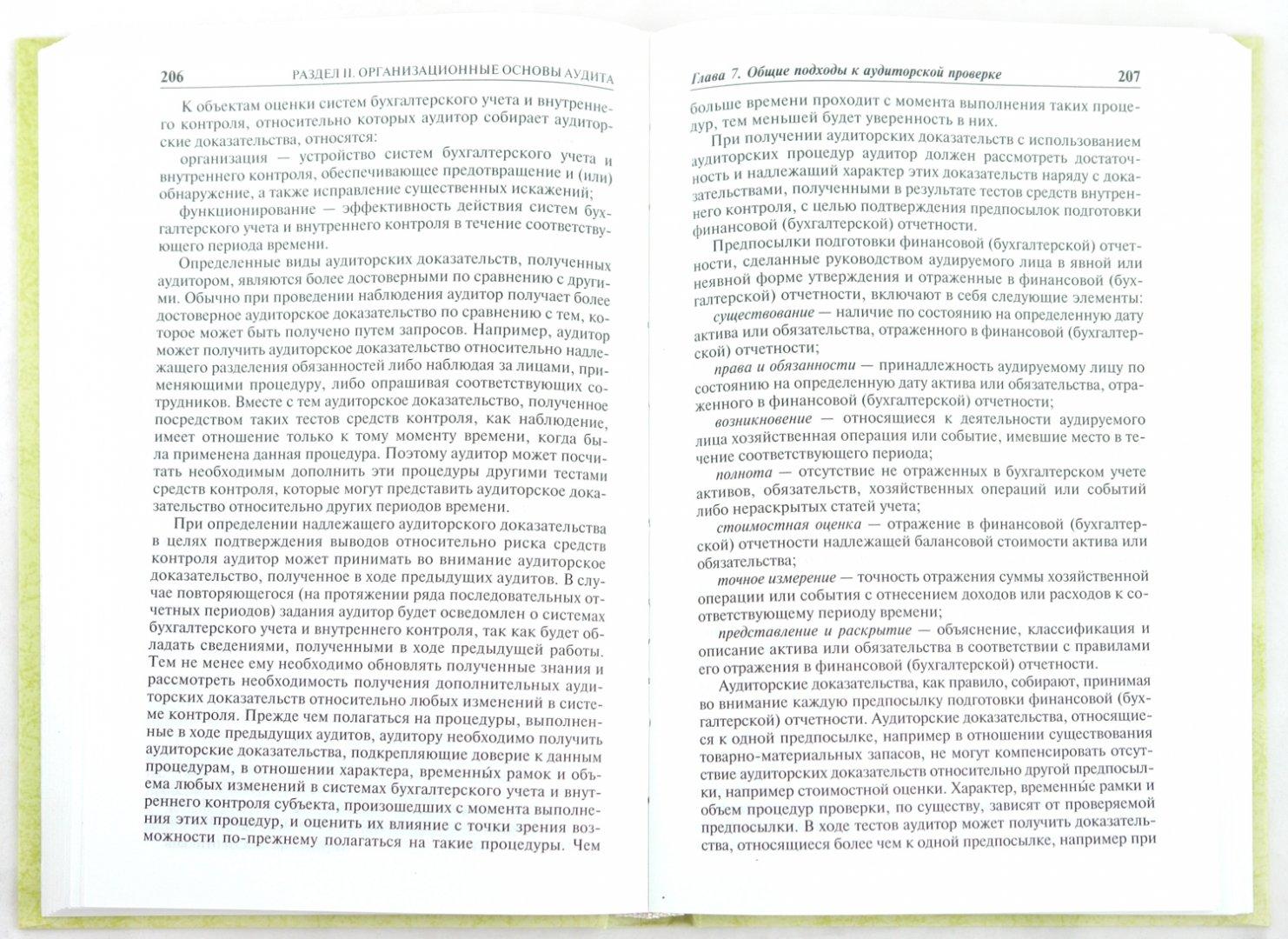 Иллюстрация 1 из 8 для Аудит [Учебник] 5-е издание - Суйц, Шеремет | Лабиринт - книги. Источник: Лабиринт