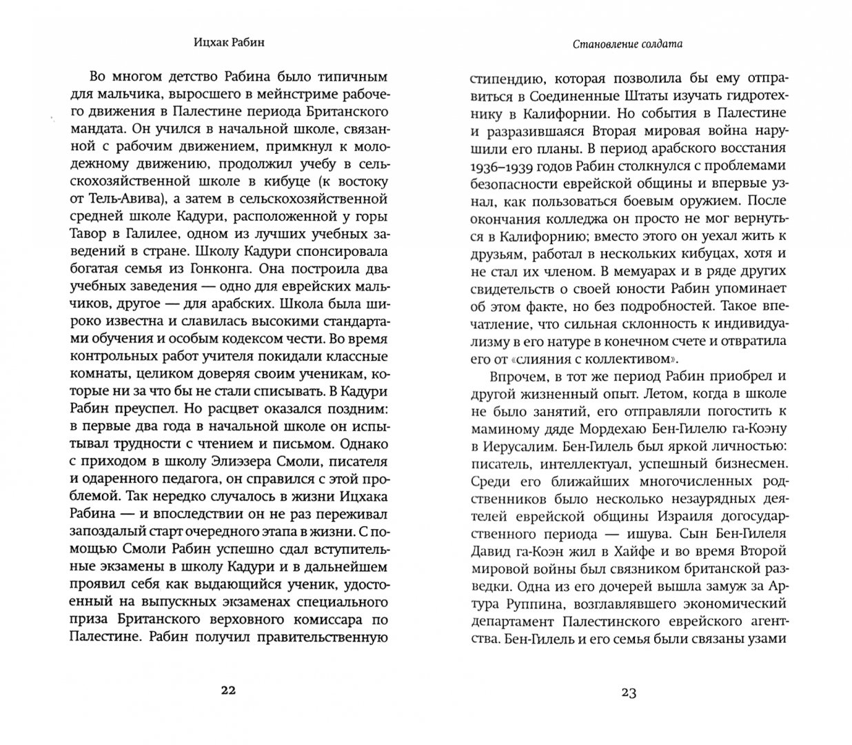 Иллюстрация 1 из 6 для Ицхак Рабин. Солдат. Лидер. Политик - Итамар Рабинович | Лабиринт - книги. Источник: Лабиринт