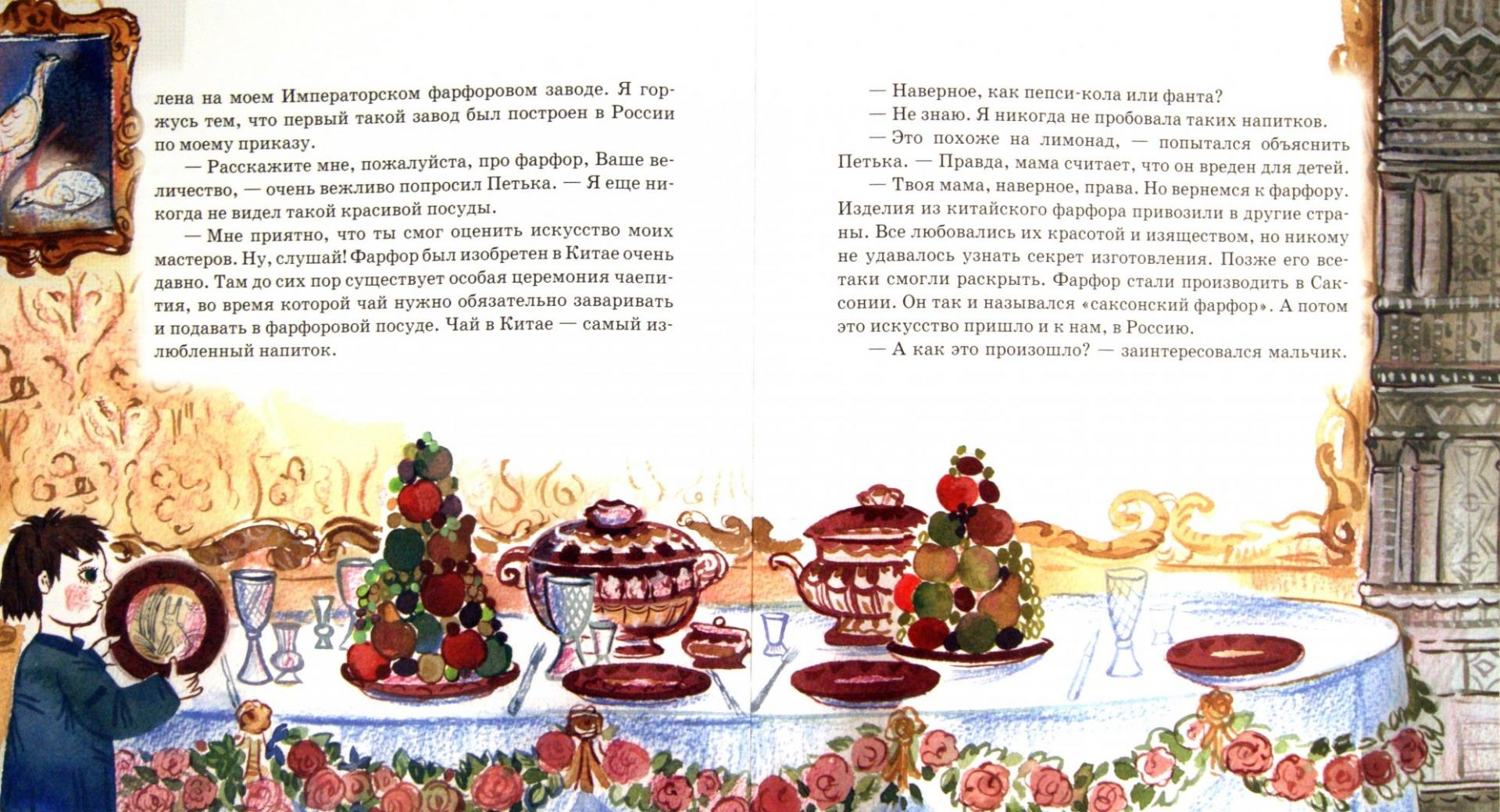 Иллюстрация 1 из 8 для Петька и Царское Село - Ирада Вовненко | Лабиринт - книги. Источник: Лабиринт