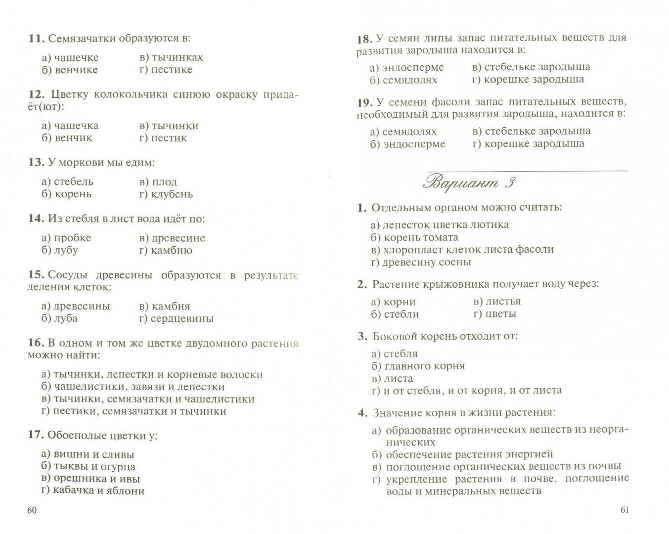 Иллюстрация 1 из 20 для Биология. Живой организм. 6 класс. Тестовые задания к уч. Н.И. Сонина. Вертикаль. ФГОС - Багоцкий, Рубачева, Шурхал | Лабиринт - книги. Источник: Лабиринт