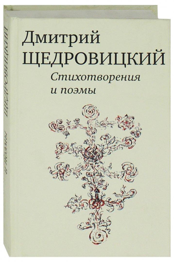 Иллюстрация 1 из 4 для Стихотворения и поэмы - Дмитрий Щедровицкий | Лабиринт - книги. Источник: Лабиринт