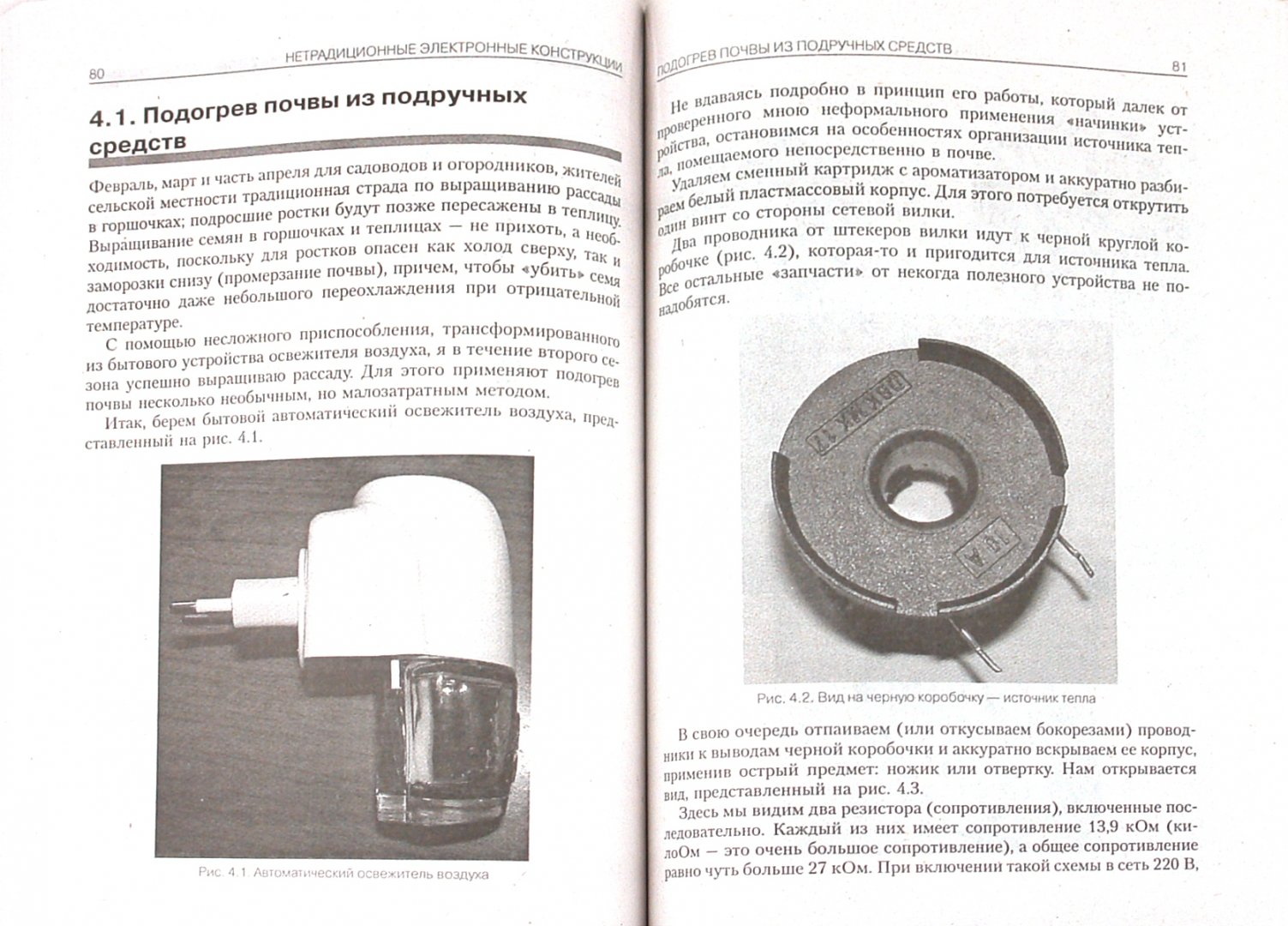 Иллюстрация 1 из 12 для Ветрогенераторы, солнечные батареи и другие полезные конструкции - Андрей Кашкаров | Лабиринт - книги. Источник: Лабиринт