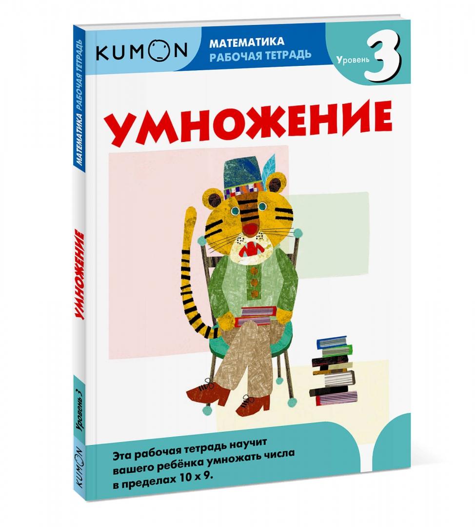 Иллюстрация 1 из 14 для Kumon. Математика. Умножение. Уровень 3. Рабочая тетрадь - Тору Кумон   Лабиринт - книги. Источник: Лабиринт
