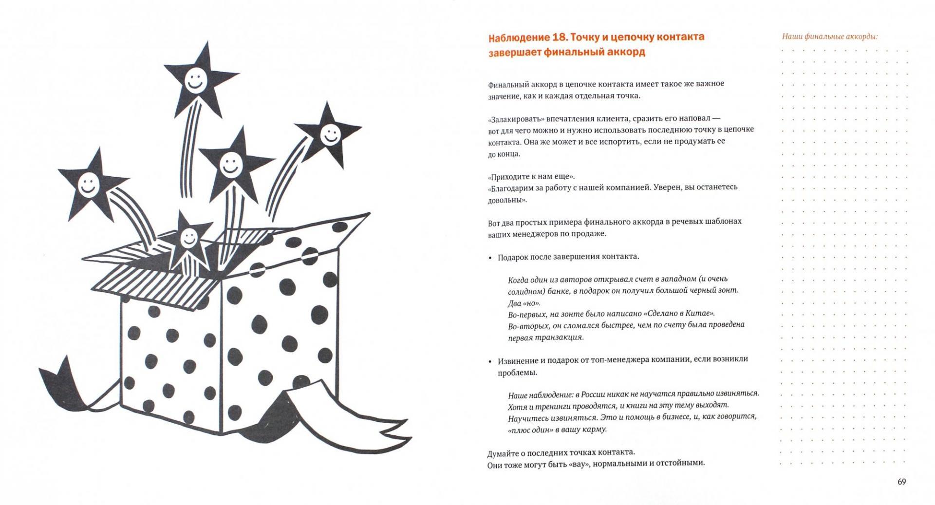 Иллюстрация 1 из 14 для Точки контакта. Простые идеи для улучшения вашего маркетинга - Манн, Турусин | Лабиринт - книги. Источник: Лабиринт