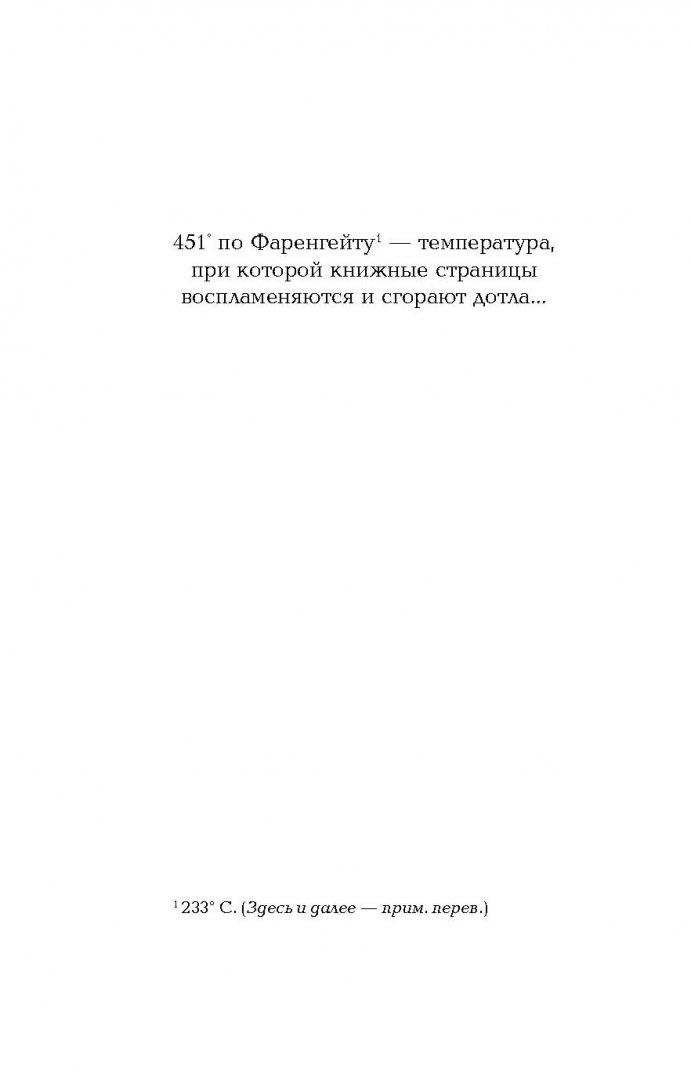 Иллюстрация 1 из 21 для 451' по Фаренгейту - Рэй Брэдбери | Лабиринт - книги. Источник: Лабиринт