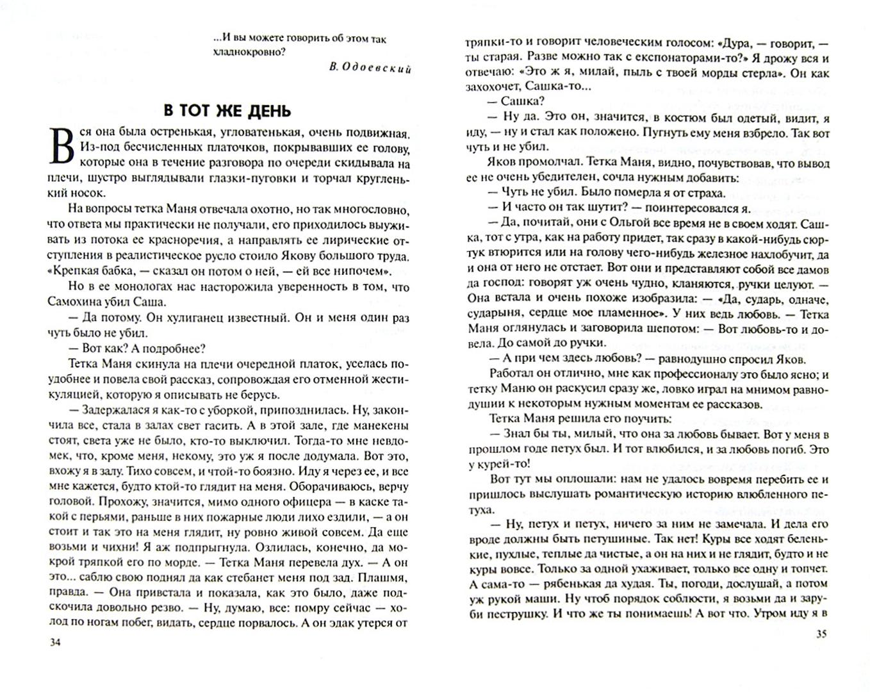Иллюстрация 1 из 16 для Шпагу князю Оболенскому! - Валерий Гусев | Лабиринт - книги. Источник: Лабиринт