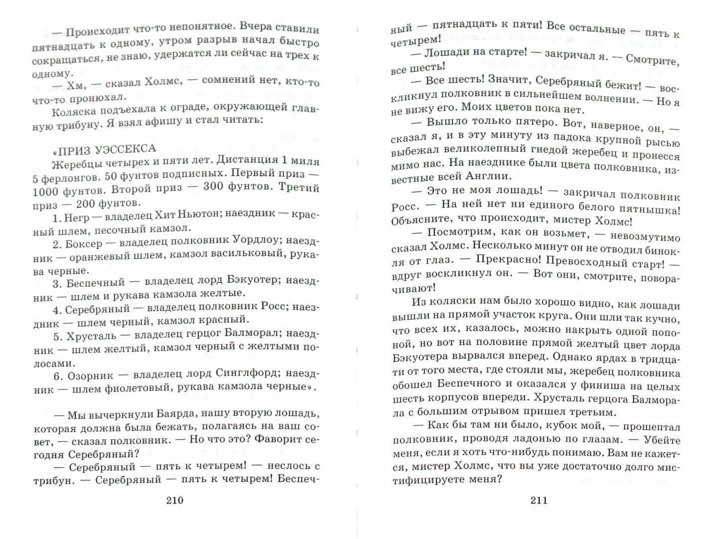 Иллюстрация 1 из 7 для Рассказы о Шерлоке Холмсе - Артур Дойл | Лабиринт - книги. Источник: Лабиринт