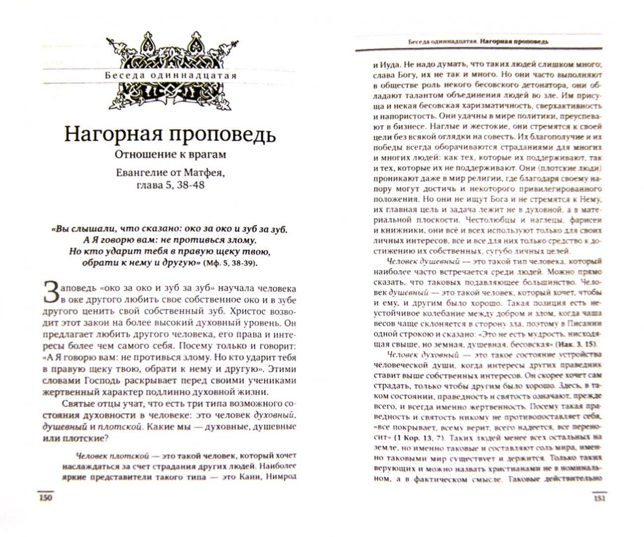 Иллюстрация 1 из 25 для Беседы на Евангелие от Матфея. В 4-х томах - Олег Протоиерей   Лабиринт - книги. Источник: Лабиринт