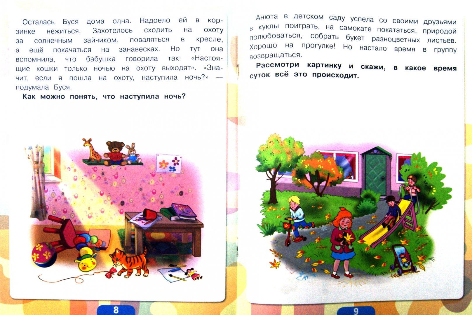 Иллюстрация 1 из 10 для Сказки для любознательных. Как кошка Буся день и ночь перепутала. Пособие для детей 3-4 лет - Тамара Ерофеева | Лабиринт - книги. Источник: Лабиринт