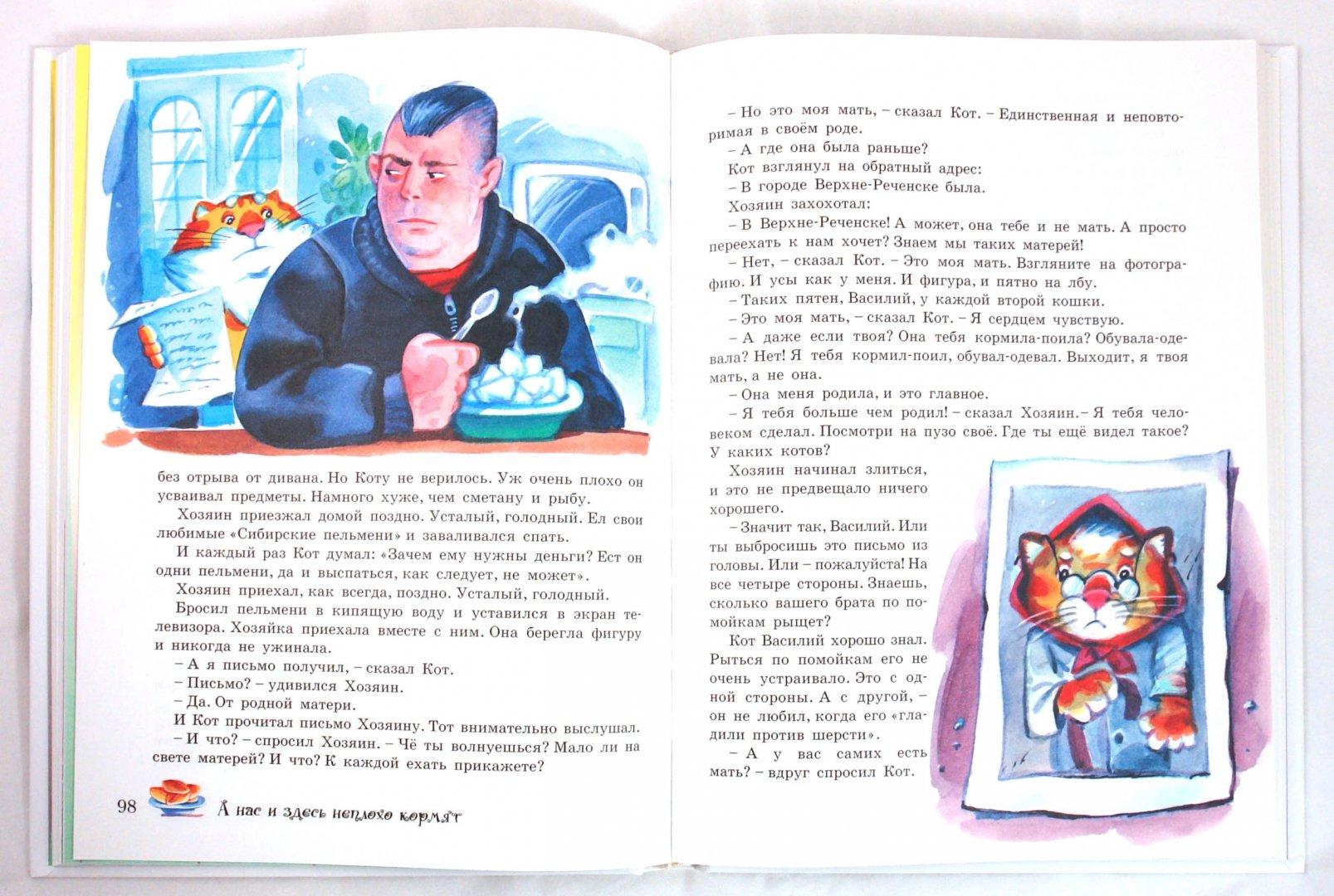 Иллюстрация 1 из 2 для Вы не были на Таити? И не только... - Александр Курляндский   Лабиринт - книги. Источник: Лабиринт