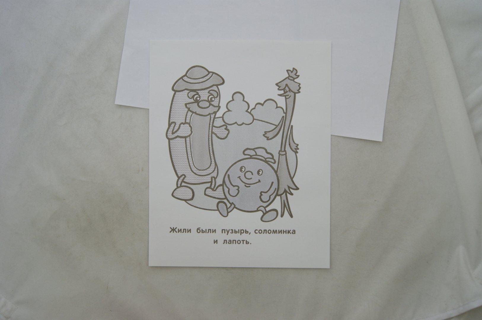 Иллюстрация 1 из 22 для Набор водных раскрасок. Пузырь, соломинка и лапоть | Лабиринт - книги. Источник: Лабиринт