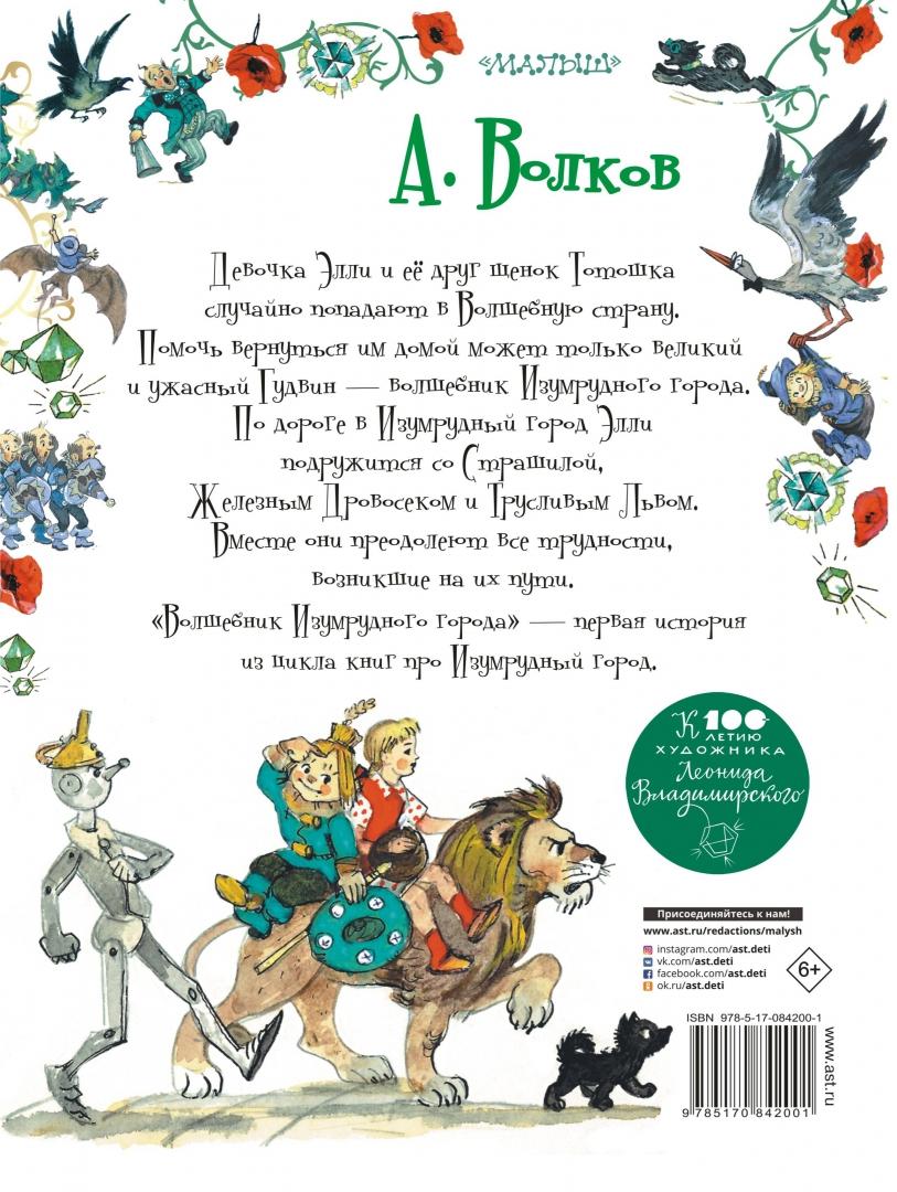 Иллюстрация 1 из 96 для Волшебник Изумрудного города - Александр Волков   Лабиринт - книги. Источник: Лабиринт