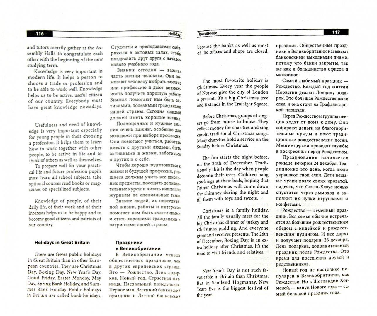 Иллюстрация 1 из 7 для Все разговорные темы по английскому языку - Погожих, Кравченко | Лабиринт - книги. Источник: Лабиринт