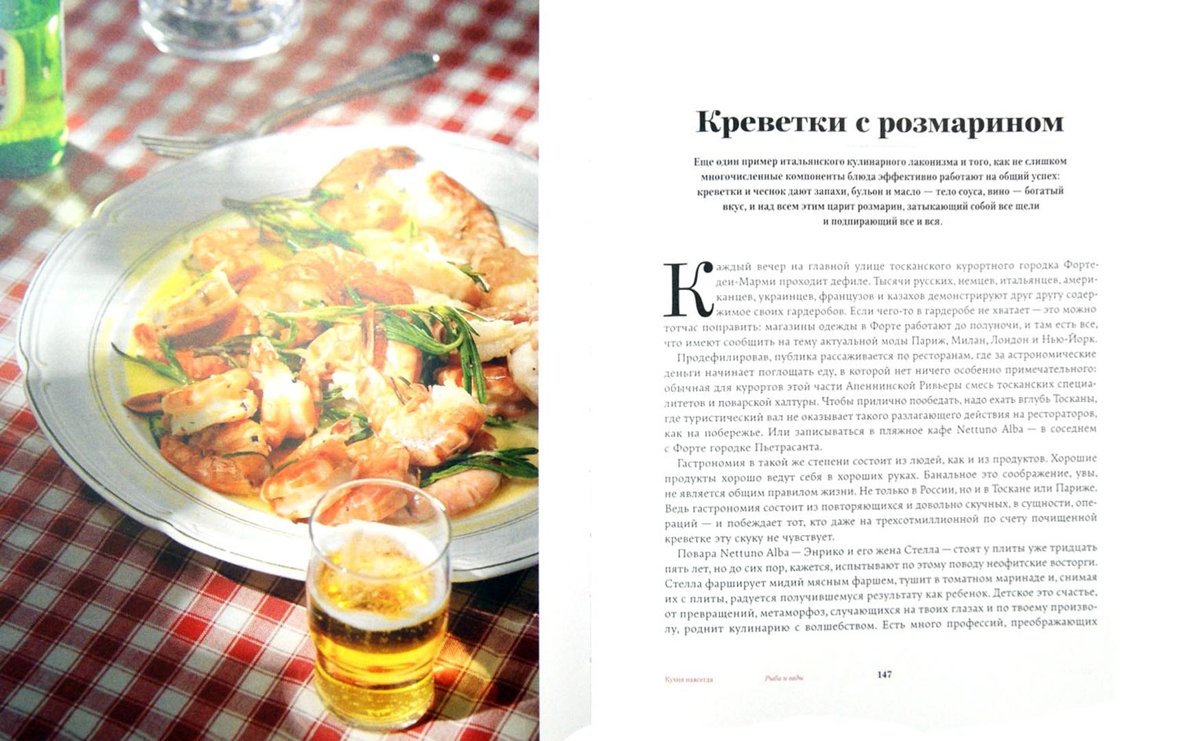 Иллюстрация 1 из 10 для Кухня навсегда. 70 надежных рецептов на каждый день и на все случаи жизни - Алексей Зимин   Лабиринт - книги. Источник: Лабиринт