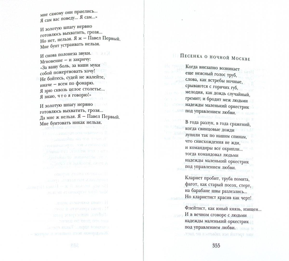 Иллюстрация 1 из 7 для Свидание с Бонапартом; Частная жизнь Александра Сергеича; Стихотворения - Булат Окуджава   Лабиринт - книги. Источник: Лабиринт