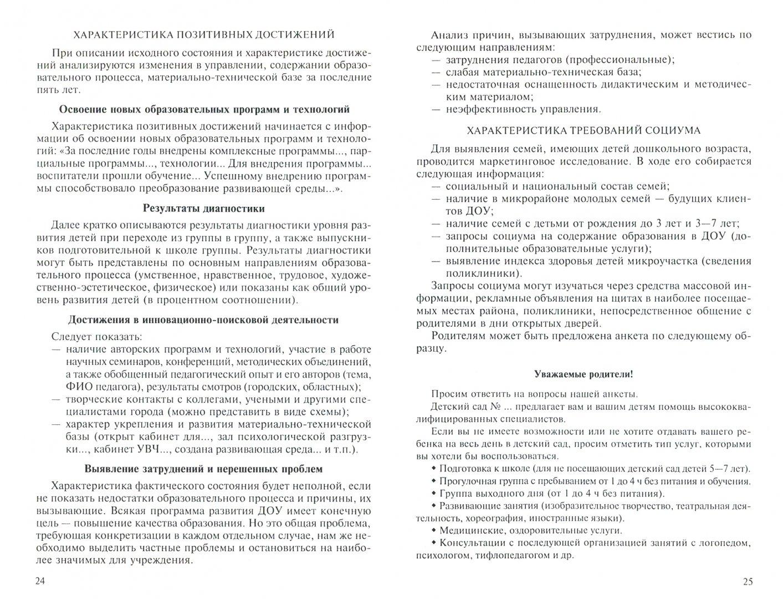 Иллюстрация 1 из 23 для Программа развития ДОУ. Методические рекомендации - Марина Корепанова | Лабиринт - книги. Источник: Лабиринт