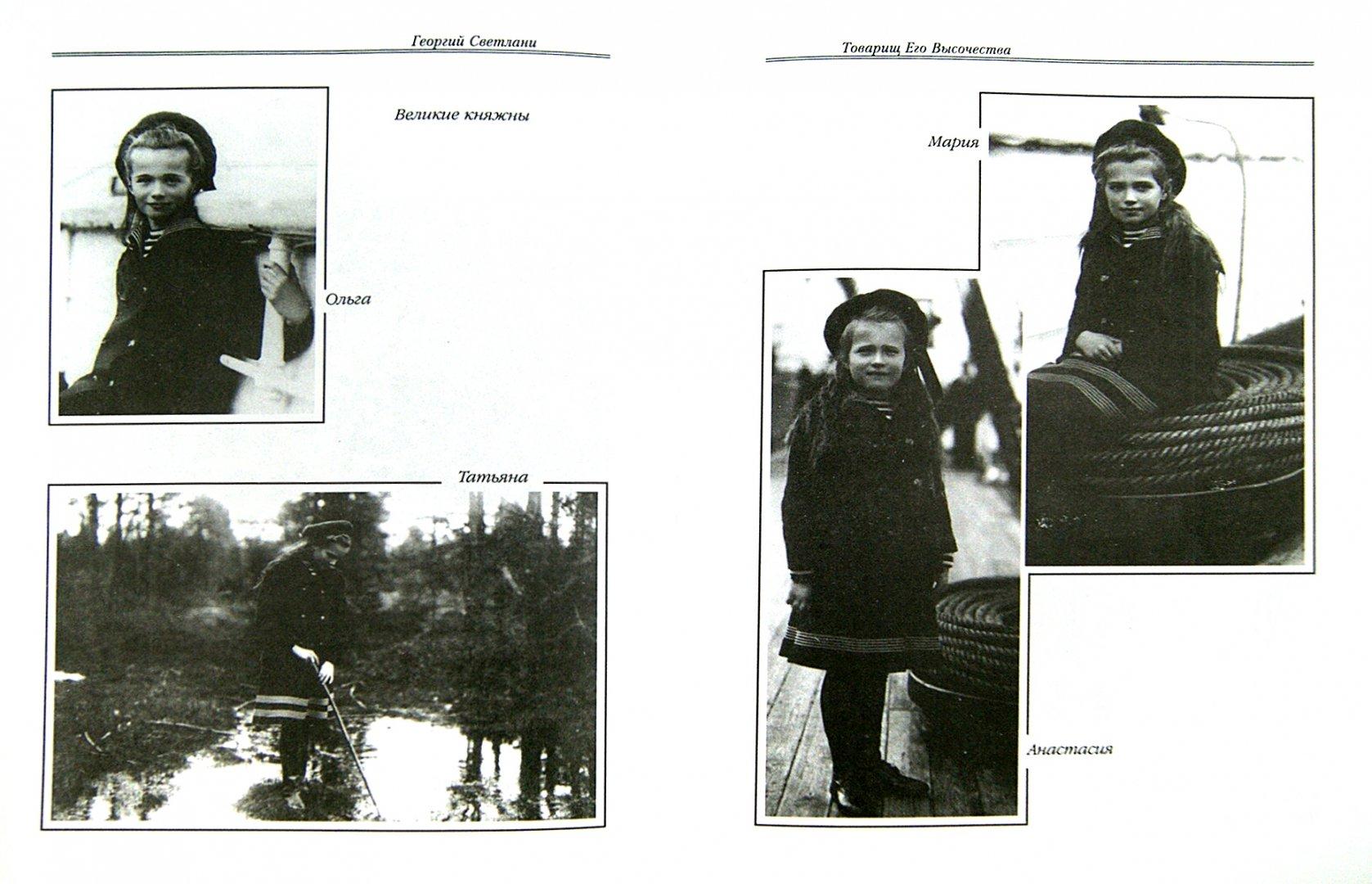Иллюстрация 1 из 41 для Товарищ его Высочества - Светлани, Капков | Лабиринт - книги. Источник: Лабиринт