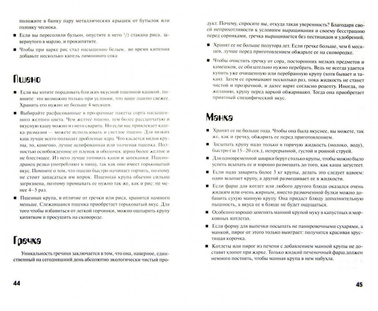 Иллюстрация 1 из 16 для Кулинарная шпаргалка - Мадина Дзахмишева | Лабиринт - книги. Источник: Лабиринт