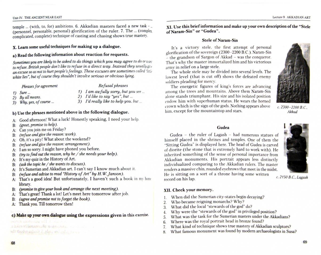 Иллюстрация 1 из 5 для English and World Culture. Lectures and Exercises. Пособие по искусствоведению - А. Гетманская   Лабиринт - книги. Источник: Лабиринт