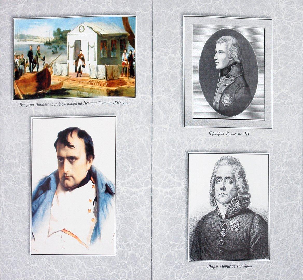 Иллюстрация 1 из 4 для Император Александр I - Великий князь Николай Михайлович   Лабиринт - книги. Источник: Лабиринт