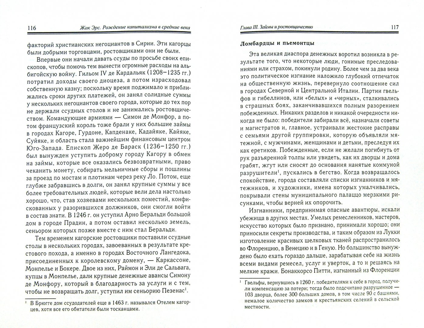 Иллюстрация 1 из 13 для Рождение капитализма в средние века: менялы, ростовщики и крупные финансисты - Жак Эрс | Лабиринт - книги. Источник: Лабиринт