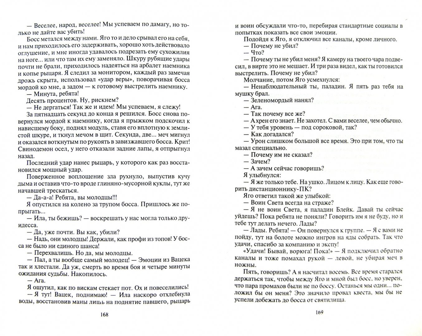Иллюстрация 1 из 16 для Творцы судьбы - Михаил Дулепа | Лабиринт - книги. Источник: Лабиринт