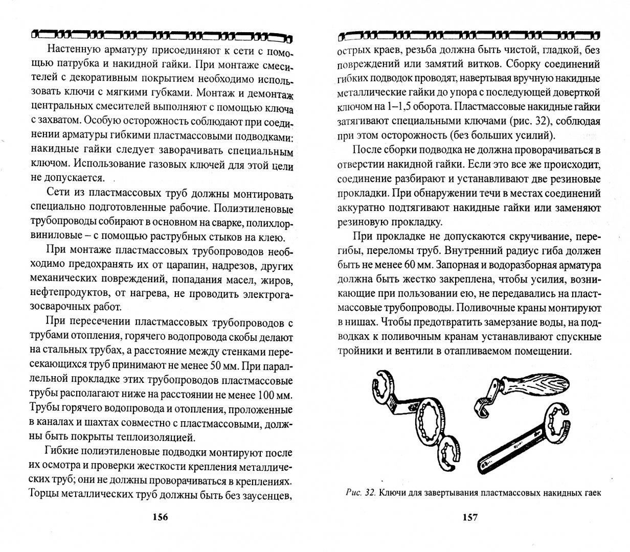 Иллюстрация 1 из 2 для Ремонт и установка сантехники | Лабиринт - книги. Источник: Лабиринт