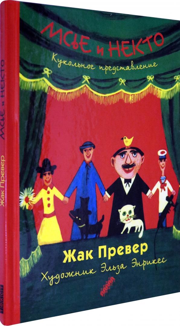 Иллюстрация 1 из 12 для Мсье и Некто: Кукольное представление - Жак Превер   Лабиринт - книги. Источник: Лабиринт
