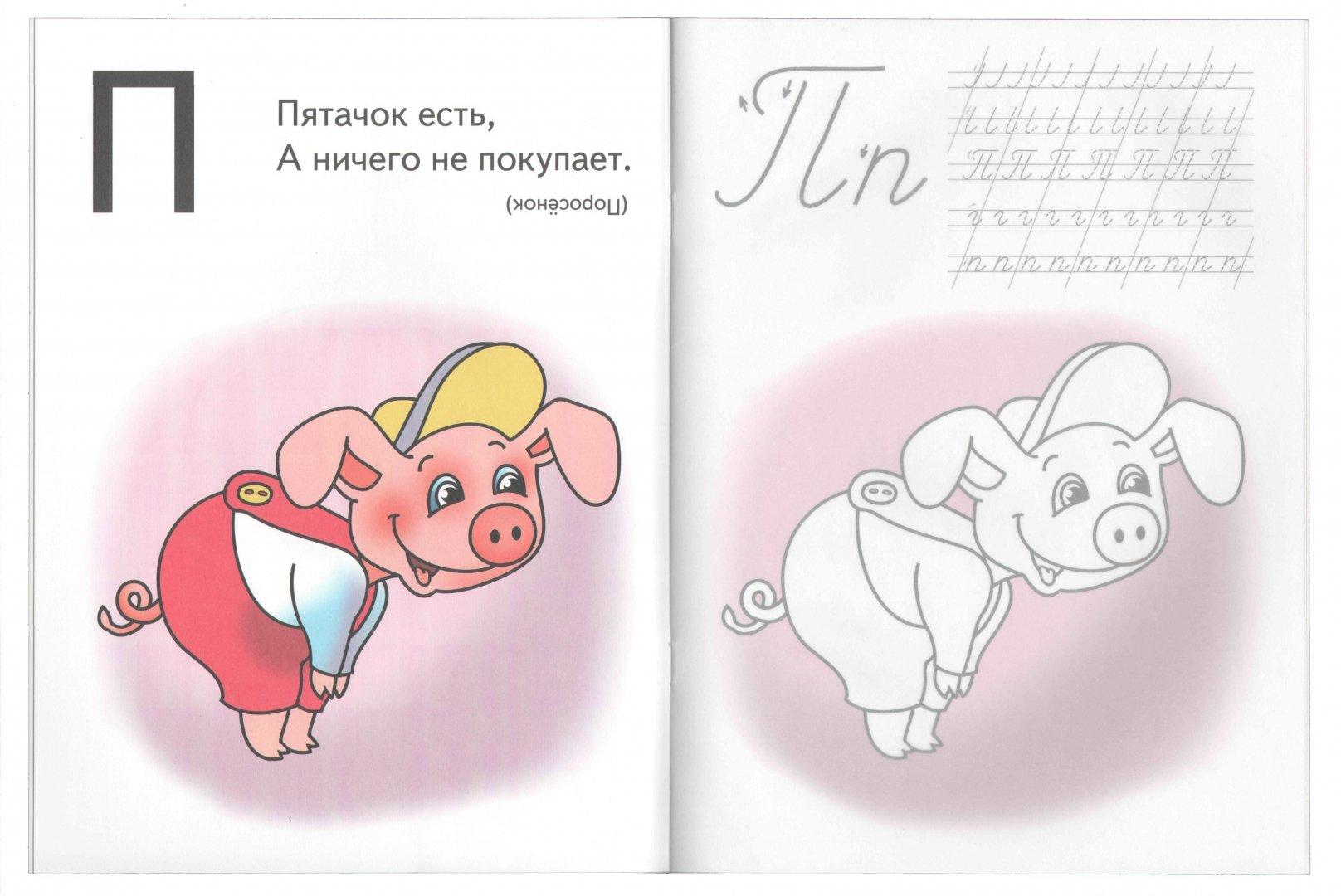 Иллюстрация 1 из 4 для Прописи (волк) - Игорь Куберский   Лабиринт - книги. Источник: Лабиринт