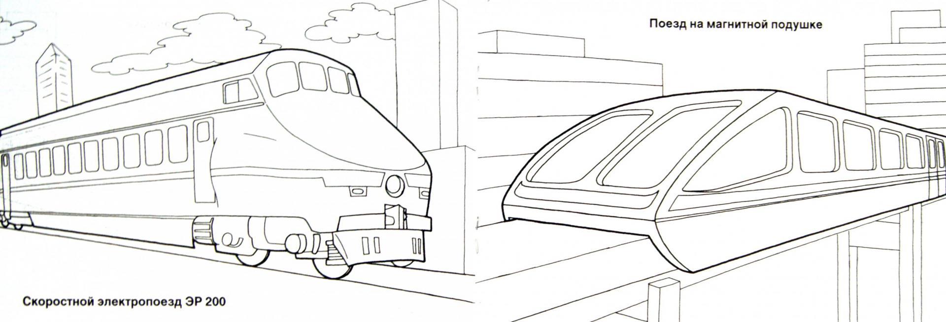 Иллюстрация 1 из 22 для Железнодорожный транспорт | Лабиринт - книги. Источник: Лабиринт