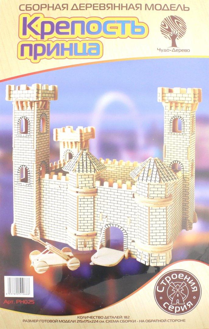 Иллюстрация 1 из 21 для Крепость принца (PH025) | Лабиринт - игрушки. Источник: Лабиринт
