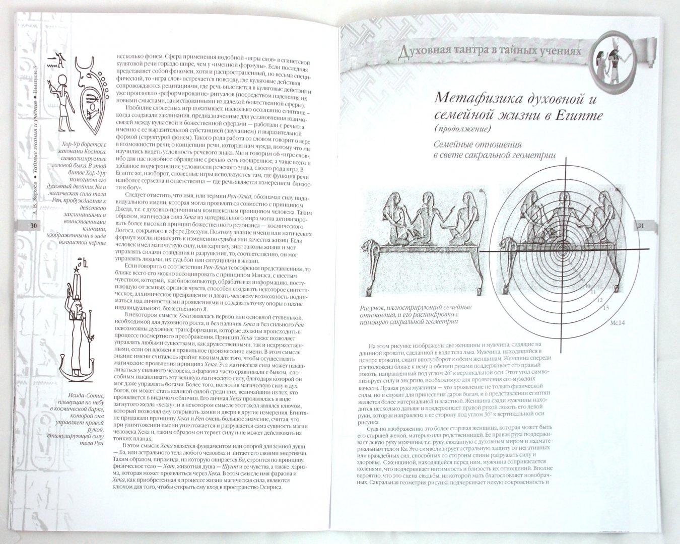 Иллюстрация 1 из 2 для Тайные знания и учения. Выпуск №1 - Александр Зараев | Лабиринт - книги. Источник: Лабиринт