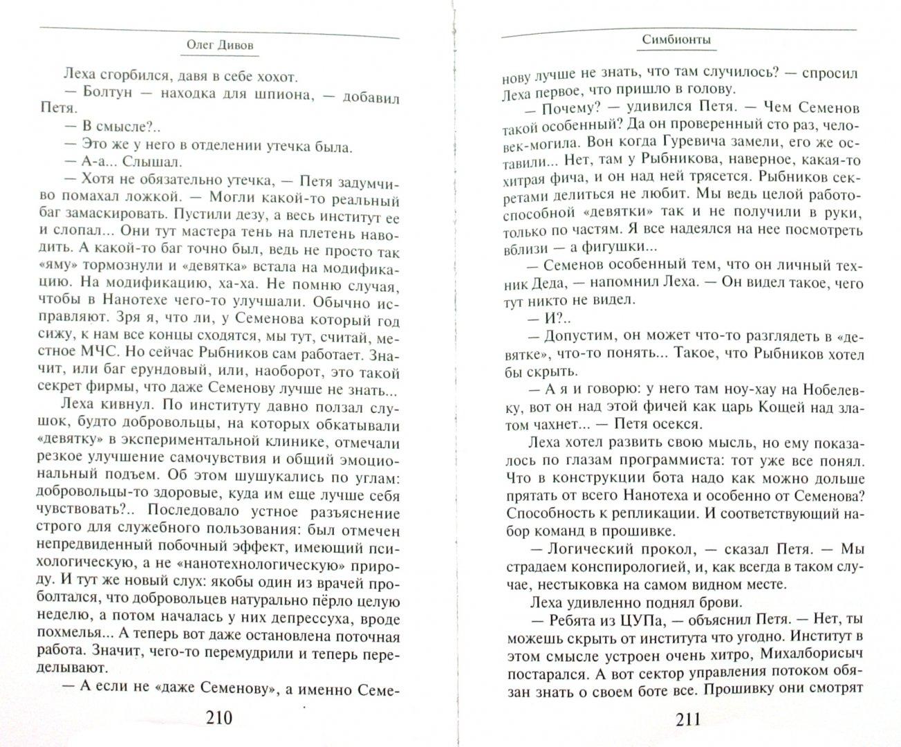 Иллюстрация 1 из 2 для Симбионты - Олег Дивов | Лабиринт - книги. Источник: Лабиринт