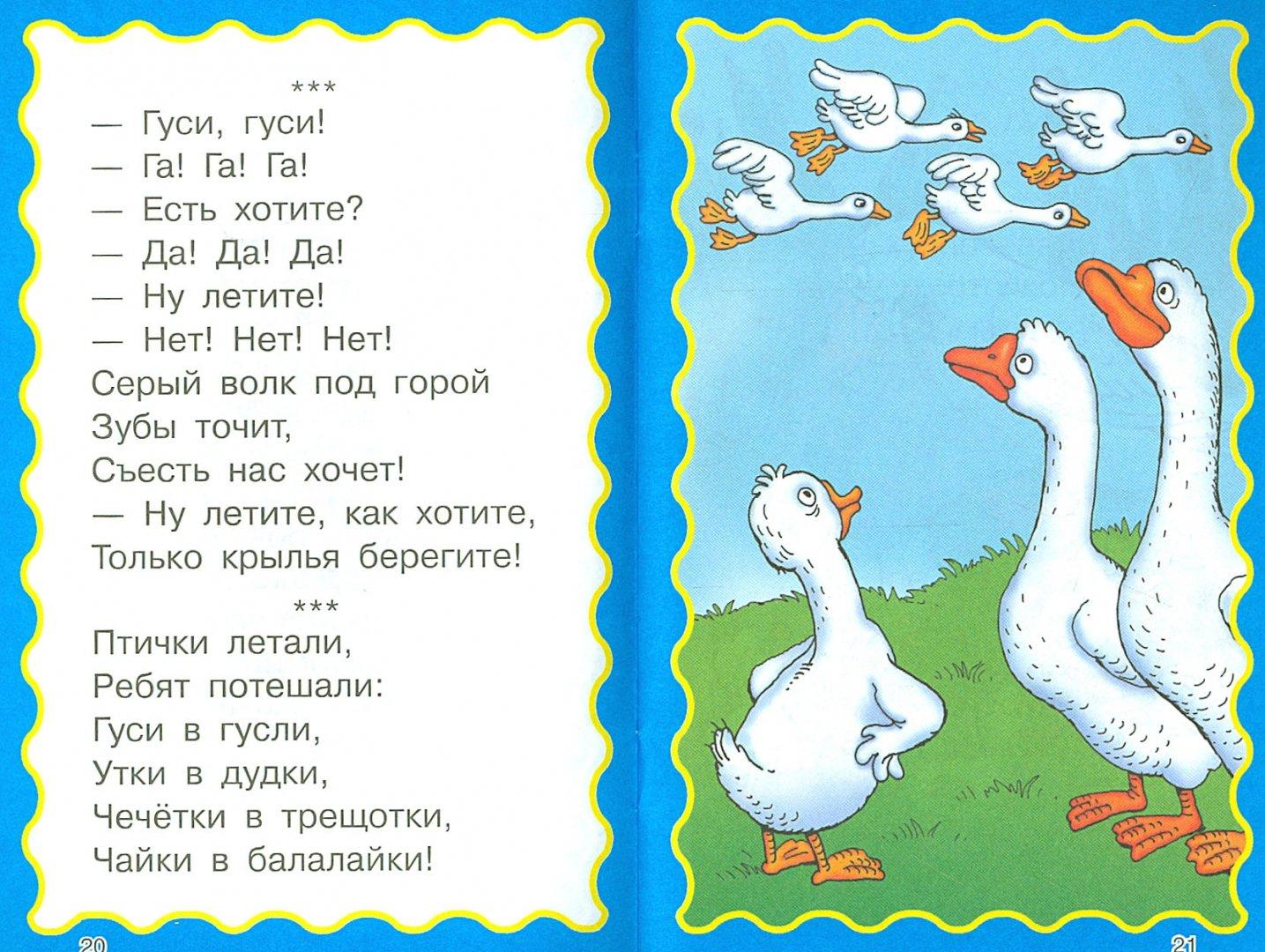 Детские стихи с картинками для самых маленьких