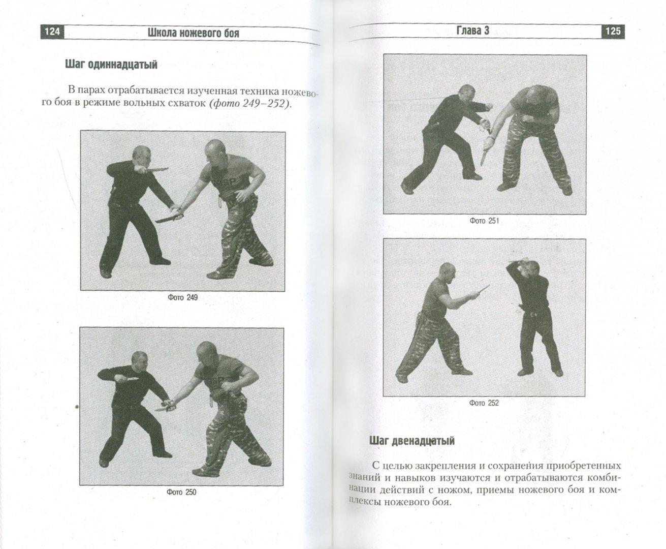 Иллюстрация 1 из 7 для Школа ножевого боя. Хваты, боевые стойки, движения, удары, техники защиты и метания боевого ножа - Александр Травников   Лабиринт - книги. Источник: Лабиринт