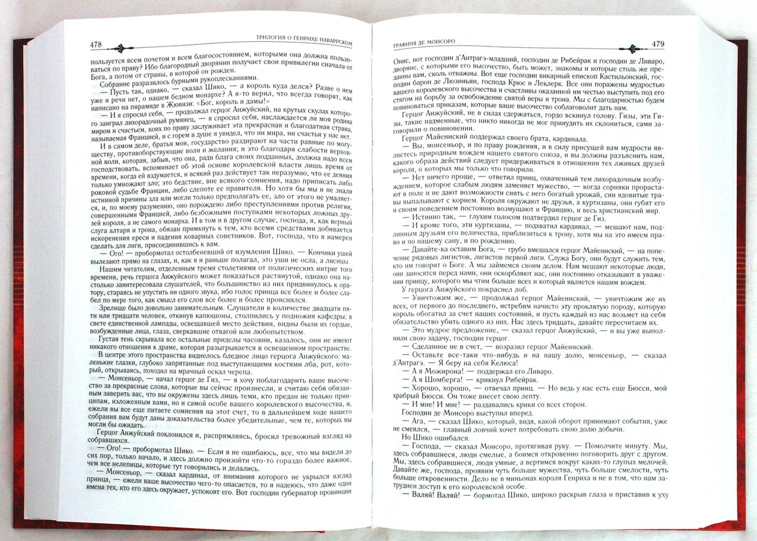 Иллюстрация 1 из 16 для Трилогия о Генрихе Наваррском: Королева Марго. Графиня де Монсоро. Сорок пять - Александр Дюма | Лабиринт - книги. Источник: Лабиринт