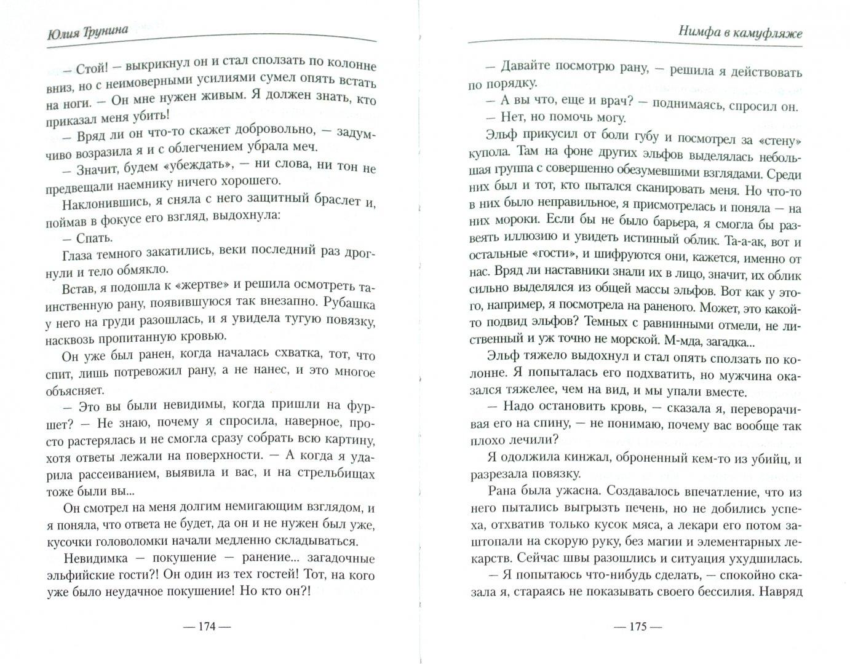 Иллюстрация 1 из 6 для Нимфа в камуфляже - Юлия Трунина | Лабиринт - книги. Источник: Лабиринт