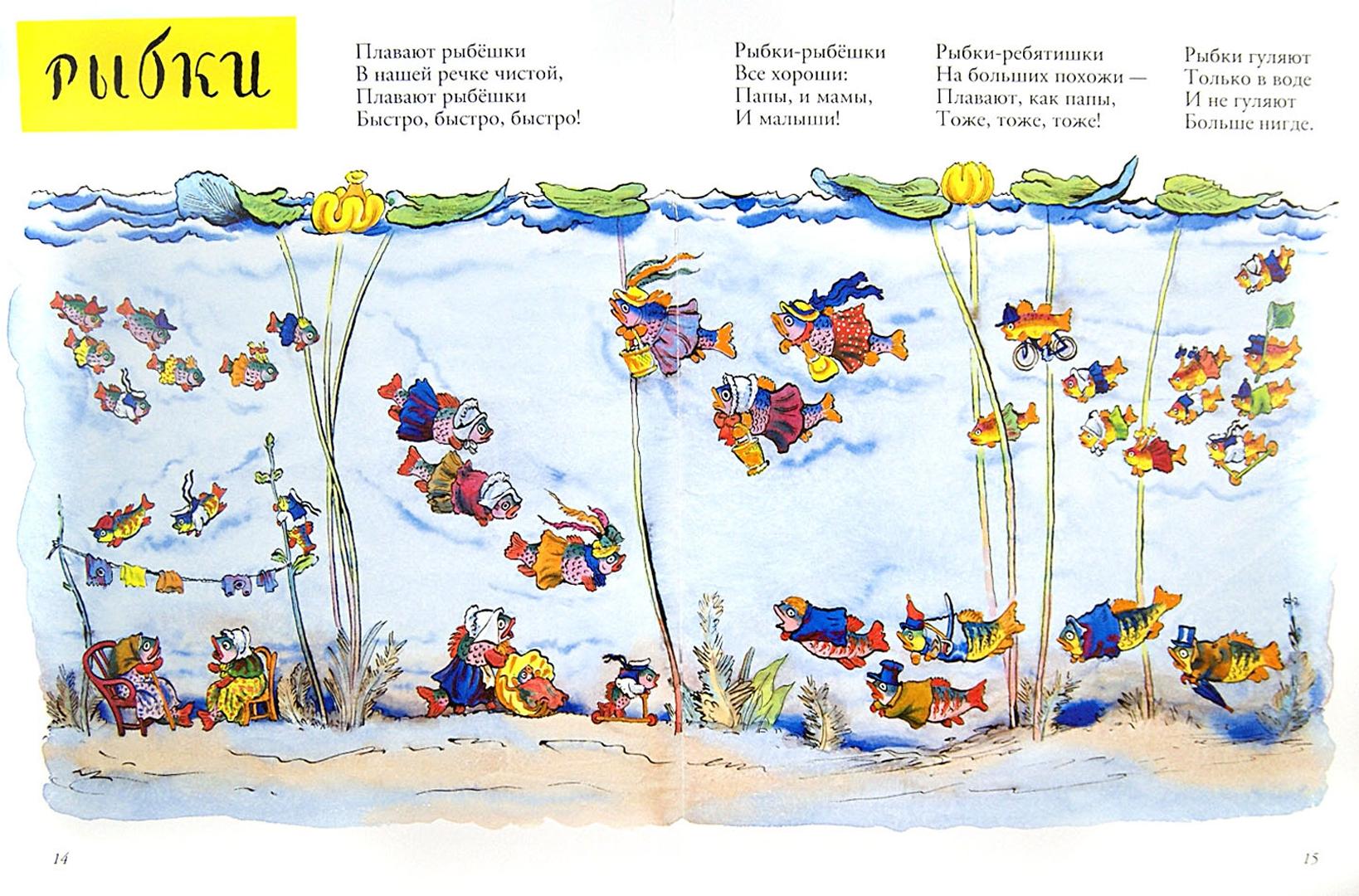 Иллюстрация 1 из 46 для Сюзон и мотылек. Французские народные песенки | Лабиринт - книги. Источник: Лабиринт