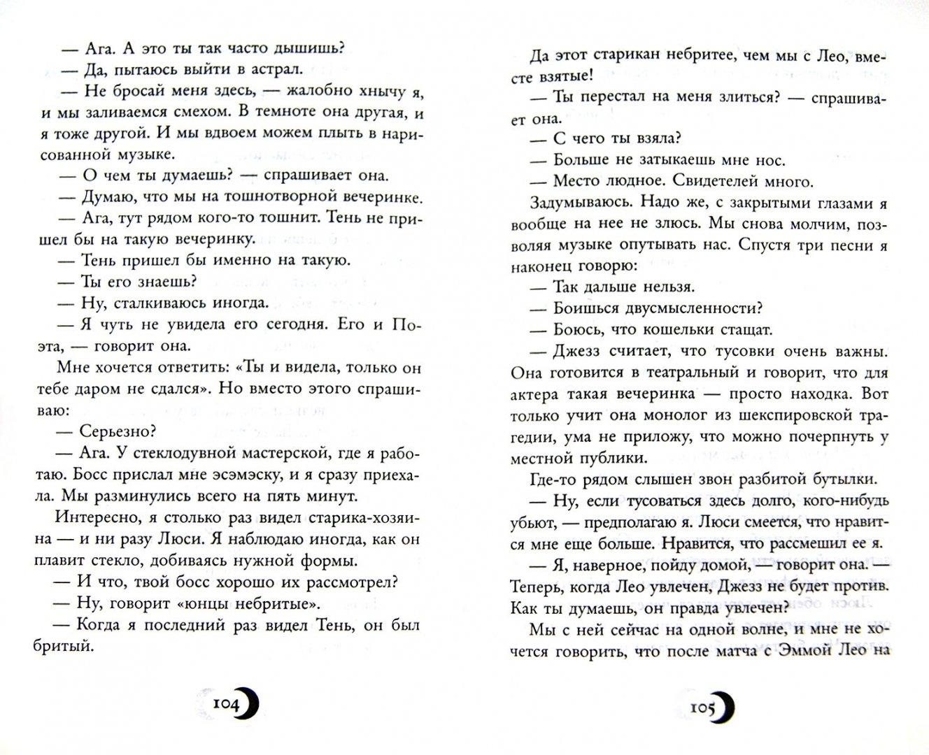 Иллюстрация 1 из 9 для Лунное граффити - Кэт Кроули | Лабиринт - книги. Источник: Лабиринт