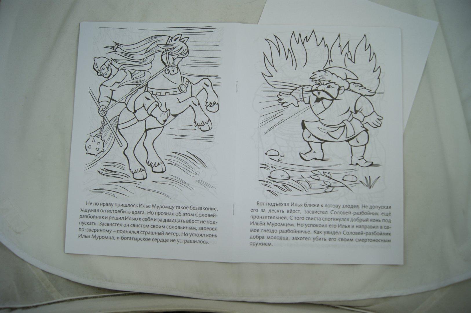 иллюстрация 1 из 5 для книжка раскраска илья муромец