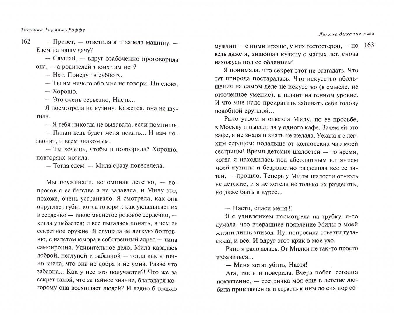 Иллюстрация 1 из 2 для Легкое дыхание лжи - Татьяна Гармаш-Роффе | Лабиринт - книги. Источник: Лабиринт