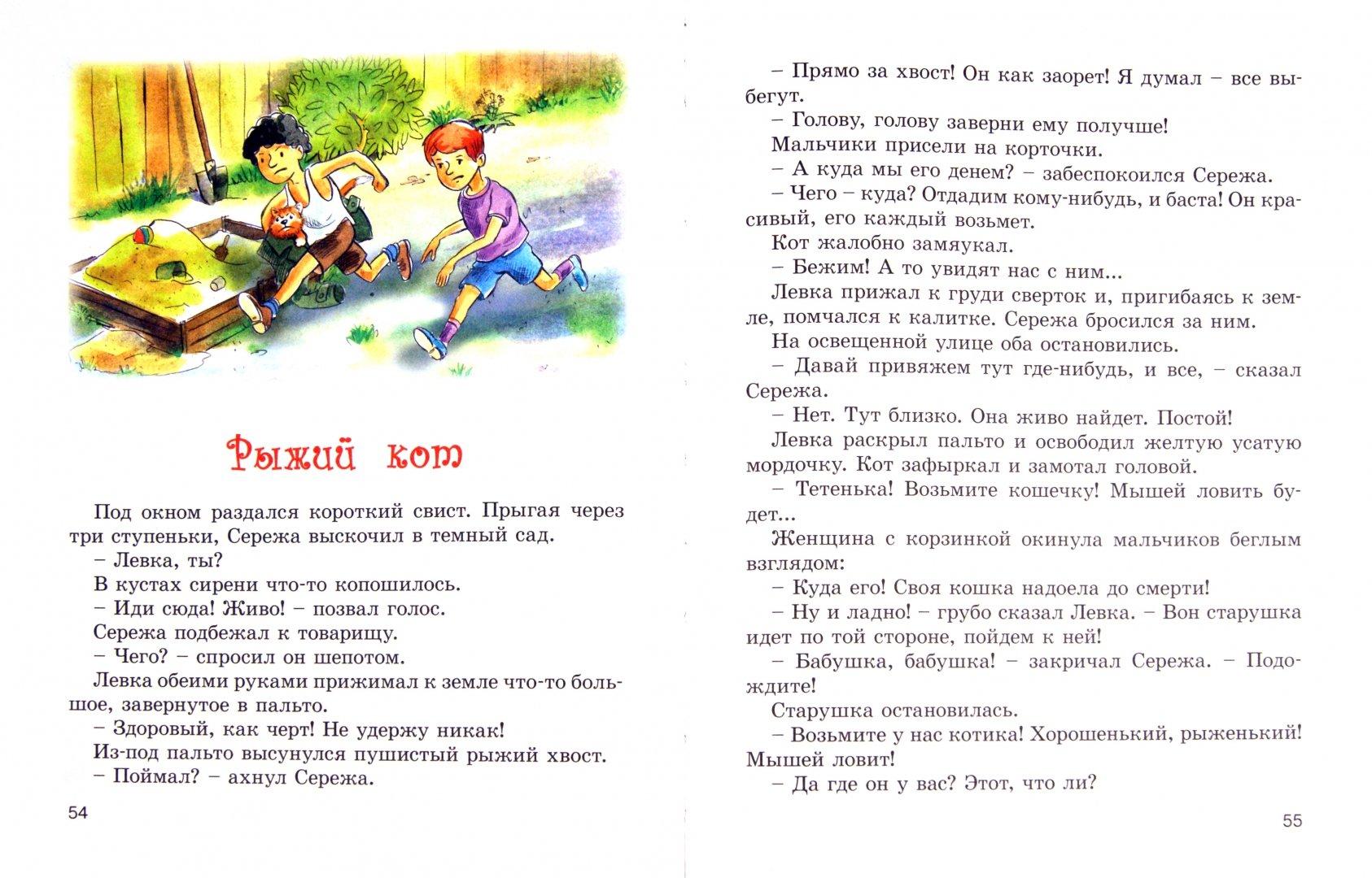 Иллюстрация 1 из 29 для Такие мальчишки - Аверченко, Осеева, Сотник | Лабиринт - книги. Источник: Лабиринт