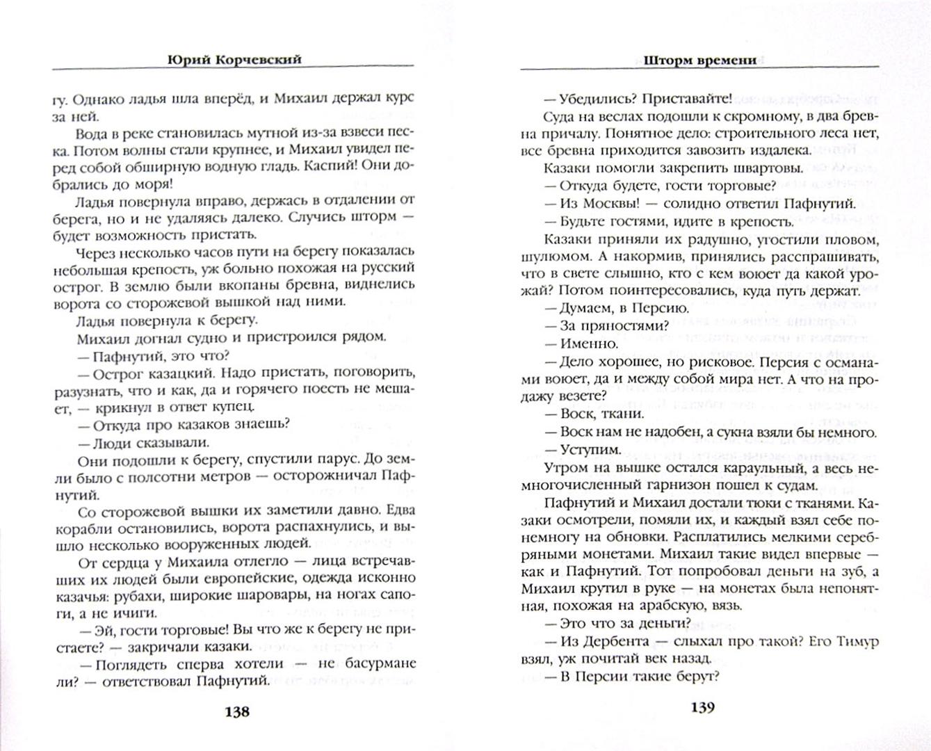 Иллюстрация 1 из 6 для Шторм Времени - Юрий Корчевский | Лабиринт - книги. Источник: Лабиринт