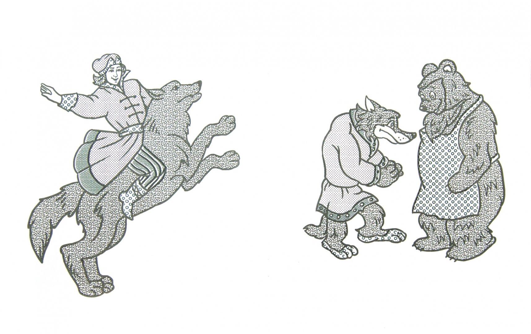 Иллюстрация 1 из 3 для Сказки. Иван-Царевич и Серый волк. Водная раскраска | Лабиринт - книги. Источник: Лабиринт
