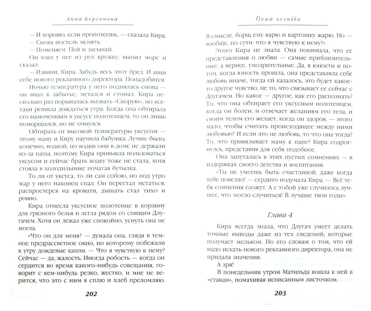 Иллюстрация 1 из 12 для Опыт нелюбви - Анна Берсенева | Лабиринт - книги. Источник: Лабиринт
