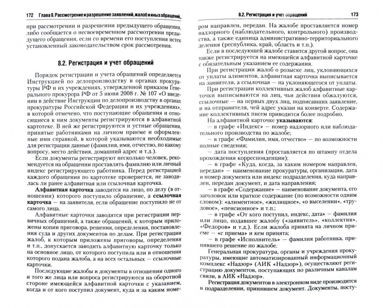 Иллюстрация 1 из 2 для Прокурорский надзор в Российской Федерации. Учебник для бакалавров - Ергашев, Бывальцева, Гадиятова | Лабиринт - книги. Источник: Лабиринт
