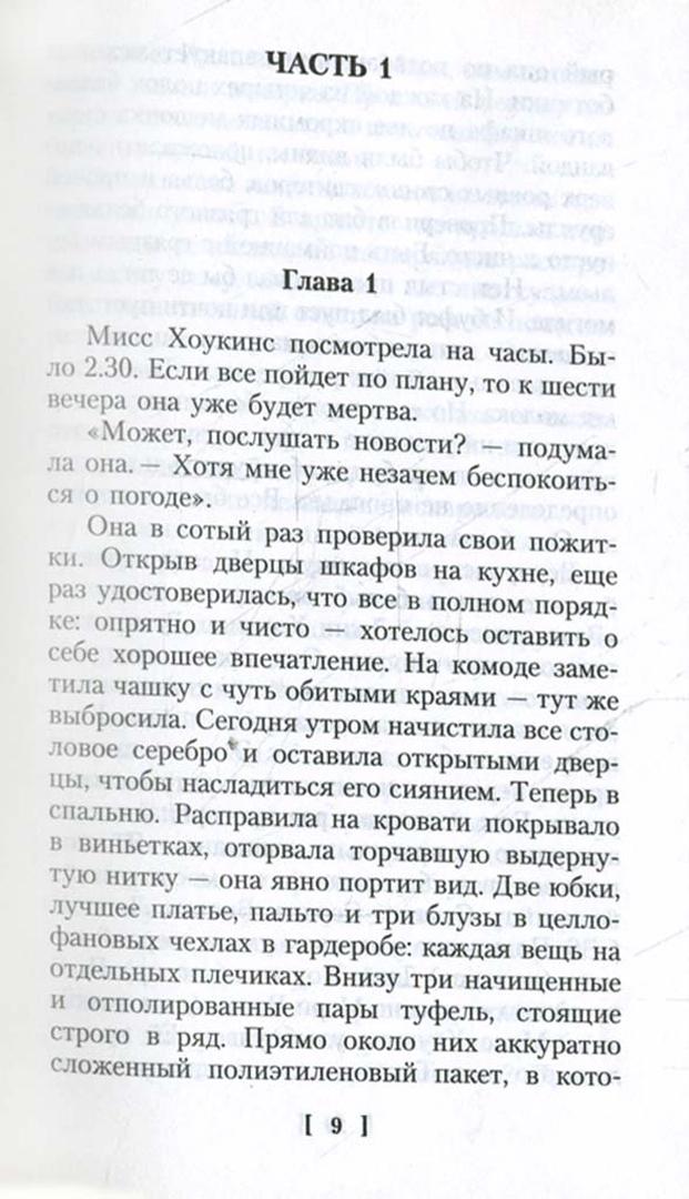 Иллюстрация 1 из 4 для Пять лет повиновения: Роман - Бернис Рубенс | Лабиринт - книги. Источник: Лабиринт