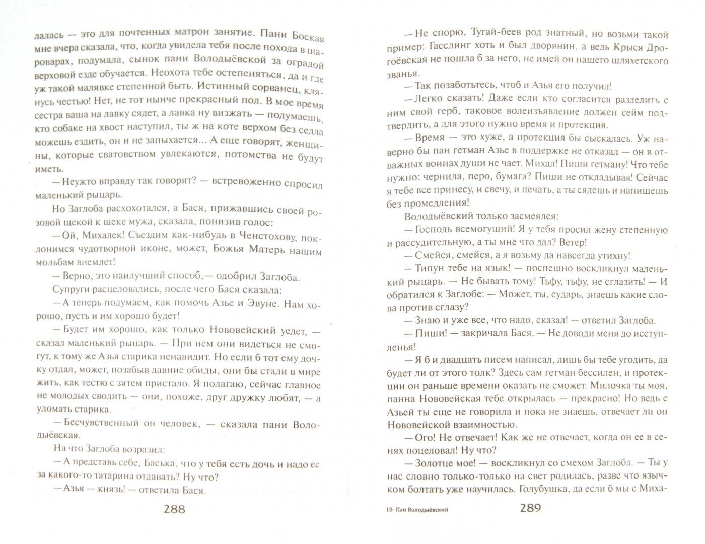 Иллюстрация 1 из 26 для Пан Володыёвский - Генрик Сенкевич | Лабиринт - книги. Источник: Лабиринт